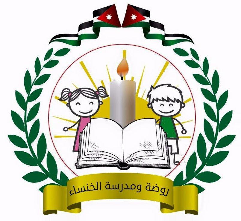 روضة ومدرسة الخنساء عمان - الاردن