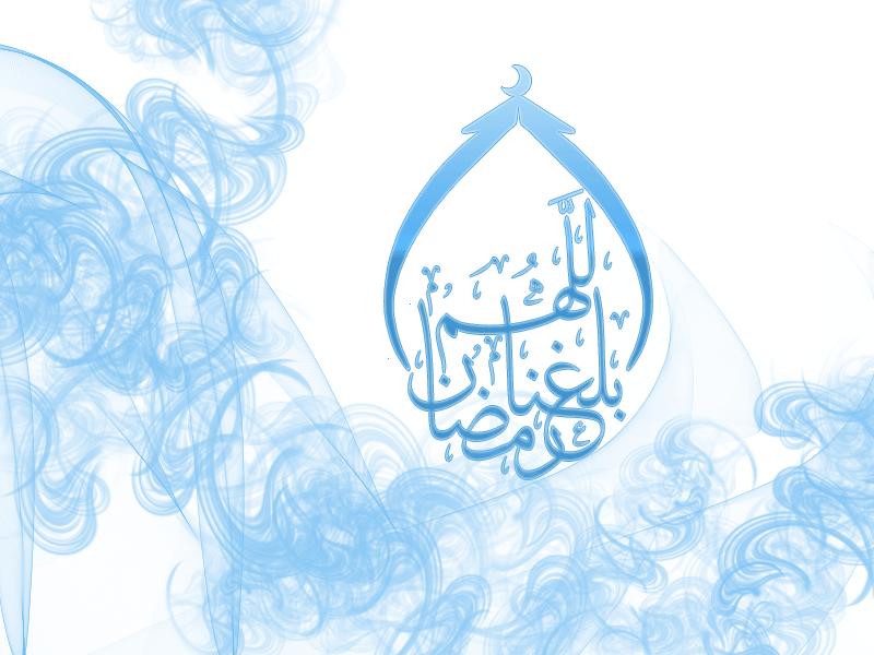 دعاء : اللهم بلغنا رمضان
