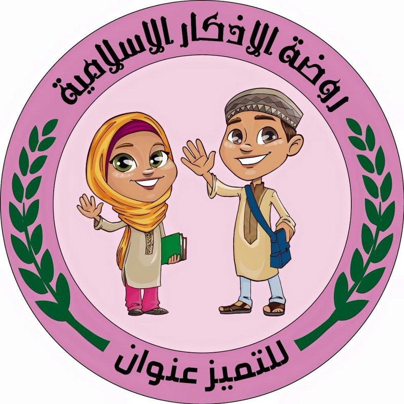 روضة الاذكار الاسلامية عمان - الاردن