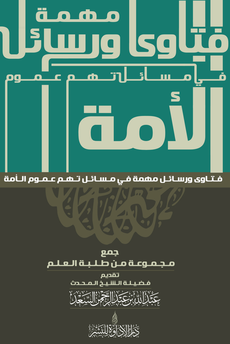 تصميم غلاف كتاب (فتاوى ورسائل مهمه )