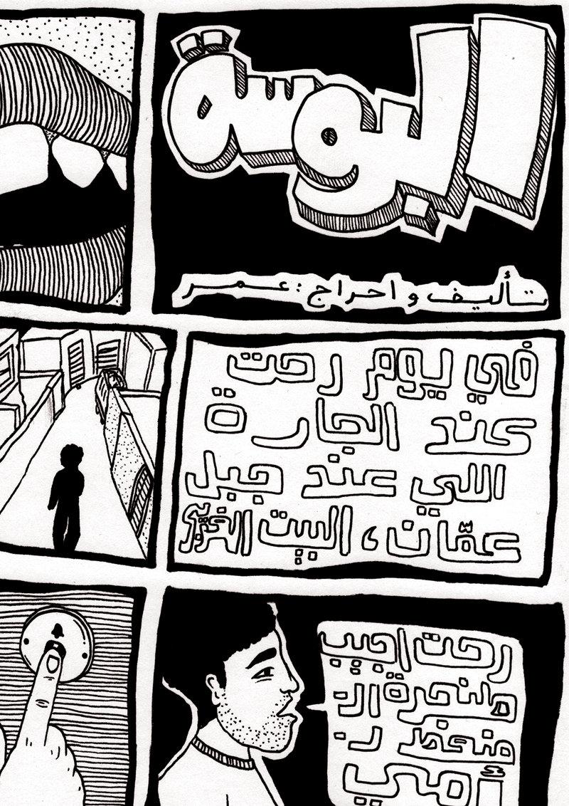 The Kiss (El Boseh)