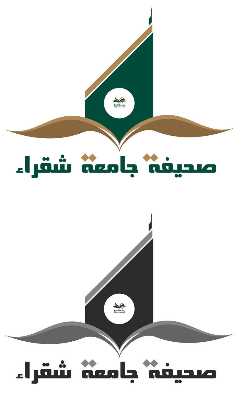 شعار صحيفة جامعه شقراء (مسابقة)