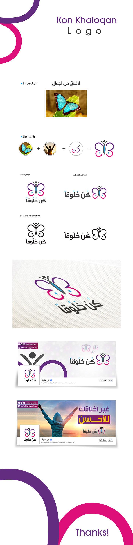 Kon Khaloqan | Logo
