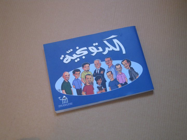It is very important for us as aspiring comic artists acknowledge the works of other comic artists especially those who have started before us like Renowned and Veteran Cartoonist Jalal Al Rifai, Emad Hajja and Omar Al Abdalat.  Will soon publish a list of the all the artists who are included in this book, The Cartoonists, which is quite enjoyable to go through