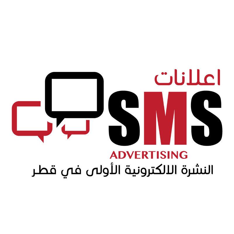 شركة اعلانات اس ام اس الدوحة - قطر