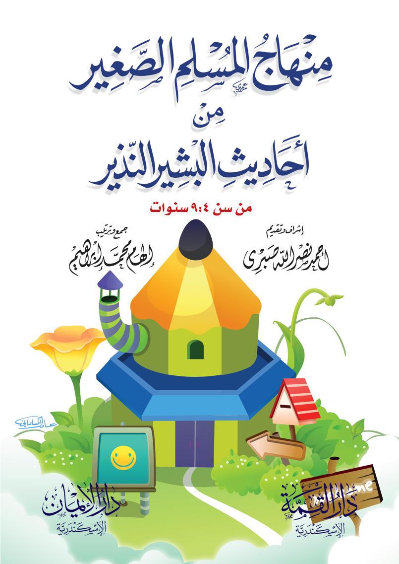منهاج المسلم الصغير من أحاديث البشير النذير ج1