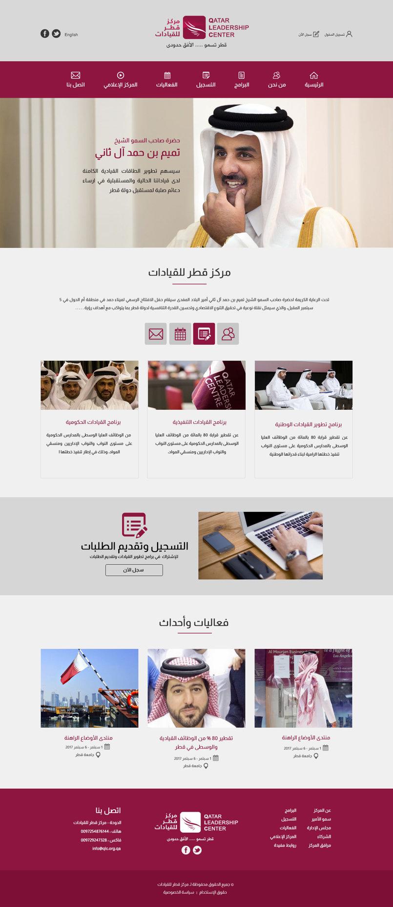 مركز قطر للقيادات