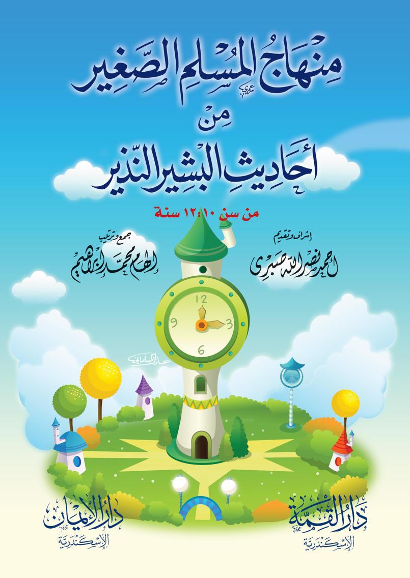 منهاج المسلم الصغير من أحاديث البشير النذير ج2