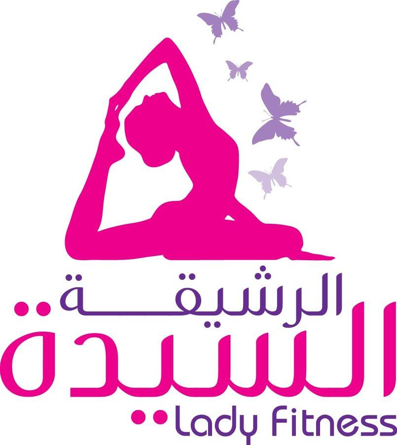 نادي السيدة الرشيقة للصحة والرشاقة عمان - الاردن