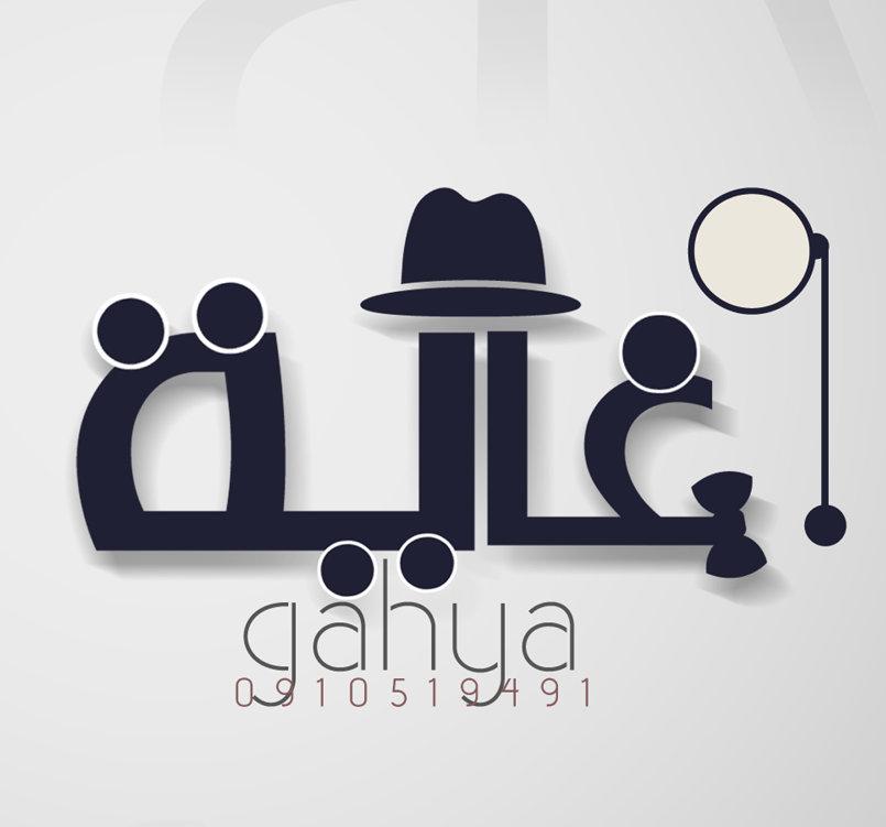 غاية ليبيا Gahya Libya