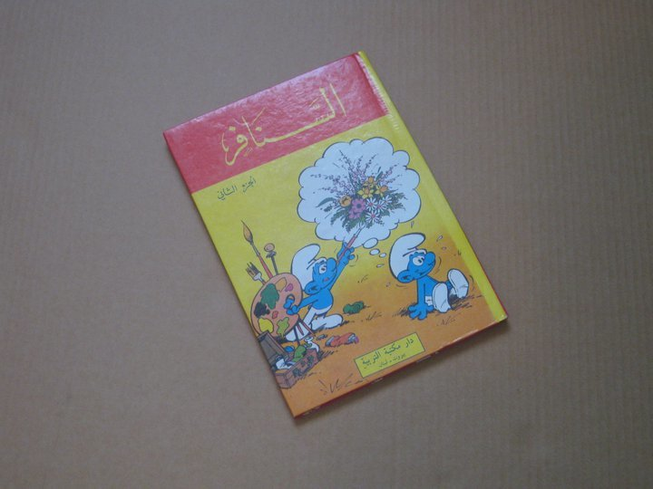 In the Middle East The Smurfs are known as Sanafar, whoever coined the name when the series was being dubbed in Lebanon is a genius.  The Smurfs are the creation of Belgian Cartoonist Peyo, whose real name is Pierre Culliford.  This is one of two albums that were popular back in the 1980s. The majority of comic books, like this book, were translated to Arabic by Lebanese Publishing Houses.