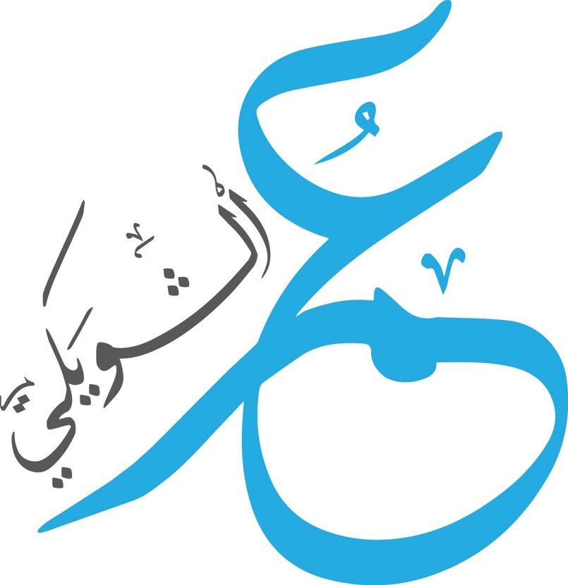 عمر الشوبكي ( شعار شخصي ) عمان - الاردن