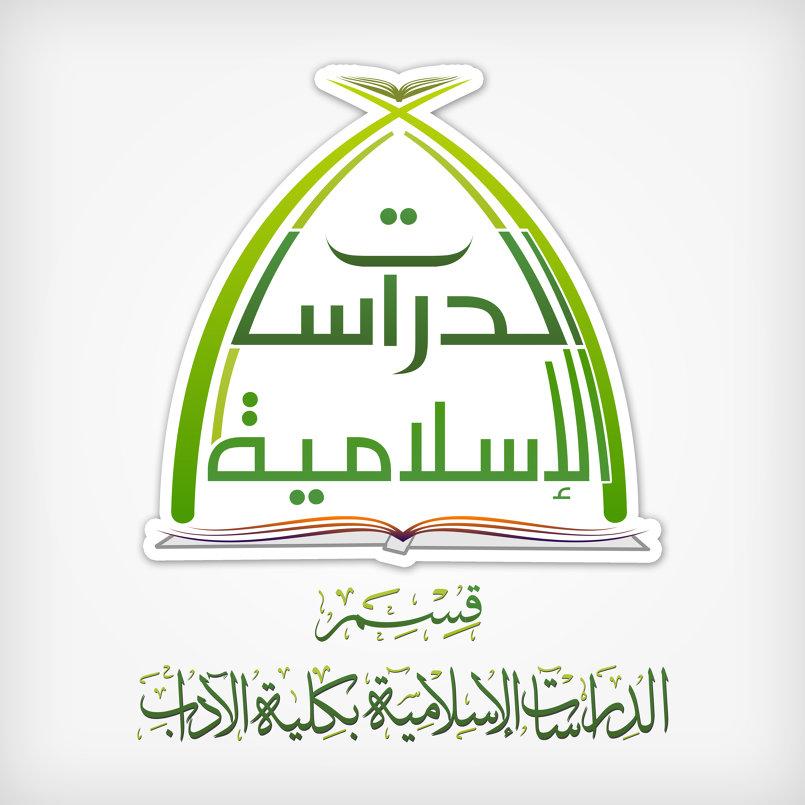 قسم الدراسات الاسلامية