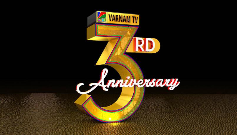 VARNAM TV 3RD ANNIVERSAY 3D LOGO