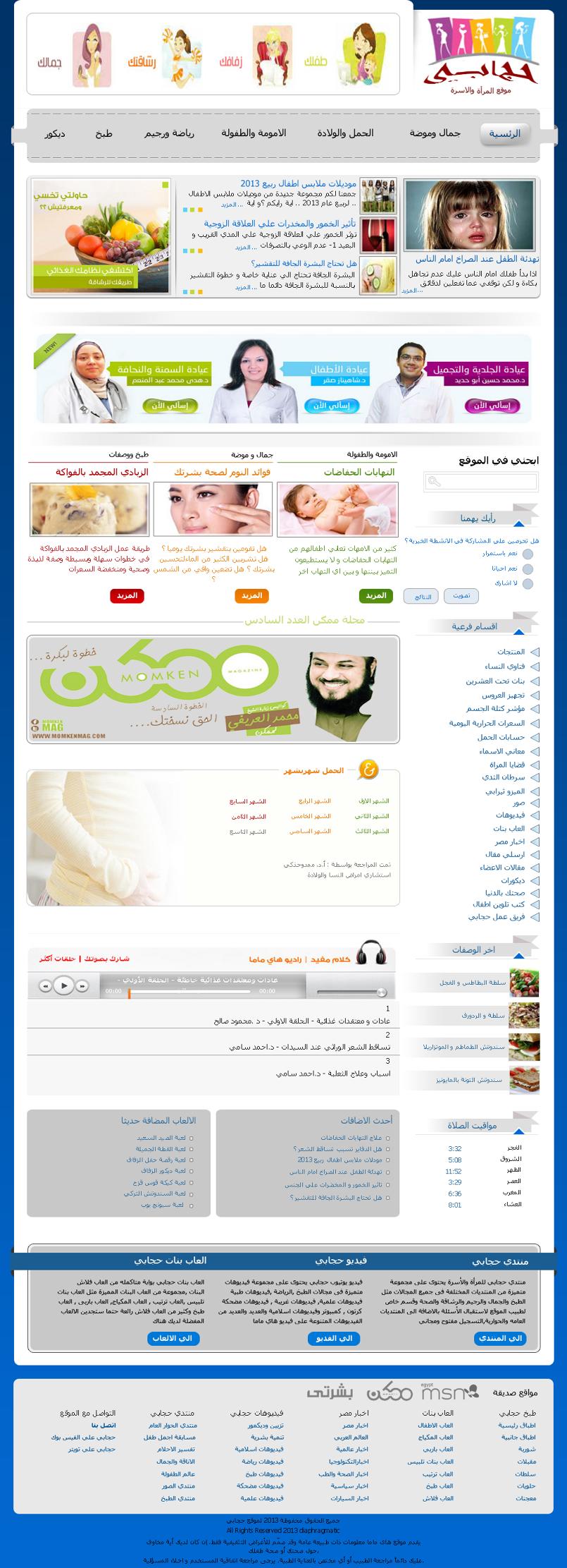 موقع حجابي