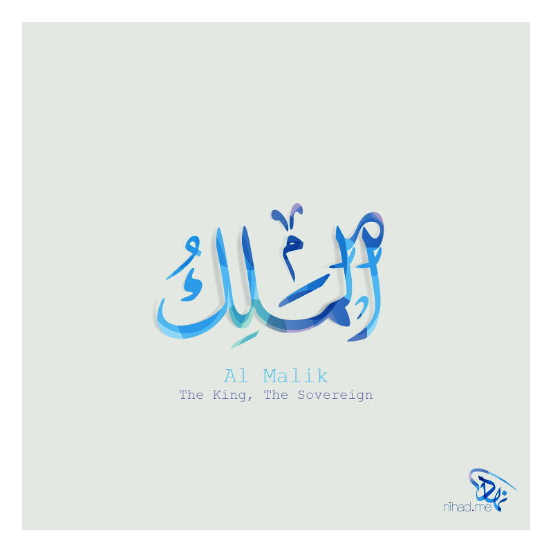 Al Malik (الملك) The King, The Sovereign