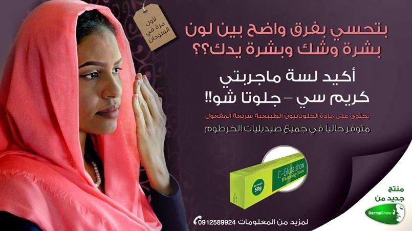 Dermashow Cosmatics - Sudan