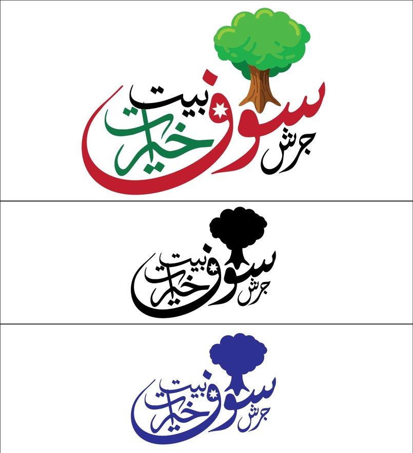 بيت خيرات سوف - جرش الخيار رقم 2 عمان - الاردن