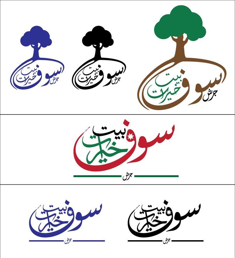بيت خيرات سوف - جرش الخيار رقم 3+4 عمان - الاردن