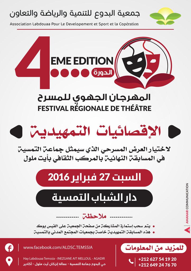 المهرجان الجهوي للمسرح