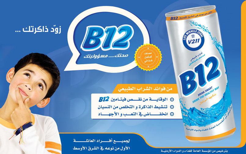 B12 campaign