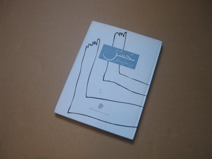 Hassan Everywhere is a book about illustrated dreams and poems written by its late writer Hassan Hourani. Hourani's minimal illustrations and echoing words part of a jointed narrative are quite haunting and offer us a plethora of dreamscapes.