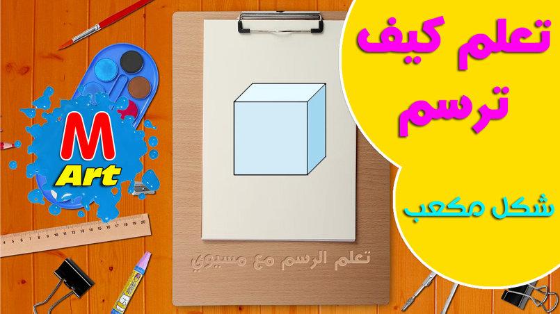 فيديو من انجازي: تعلم كيف ترسم مكعب │How to Draw a Cube