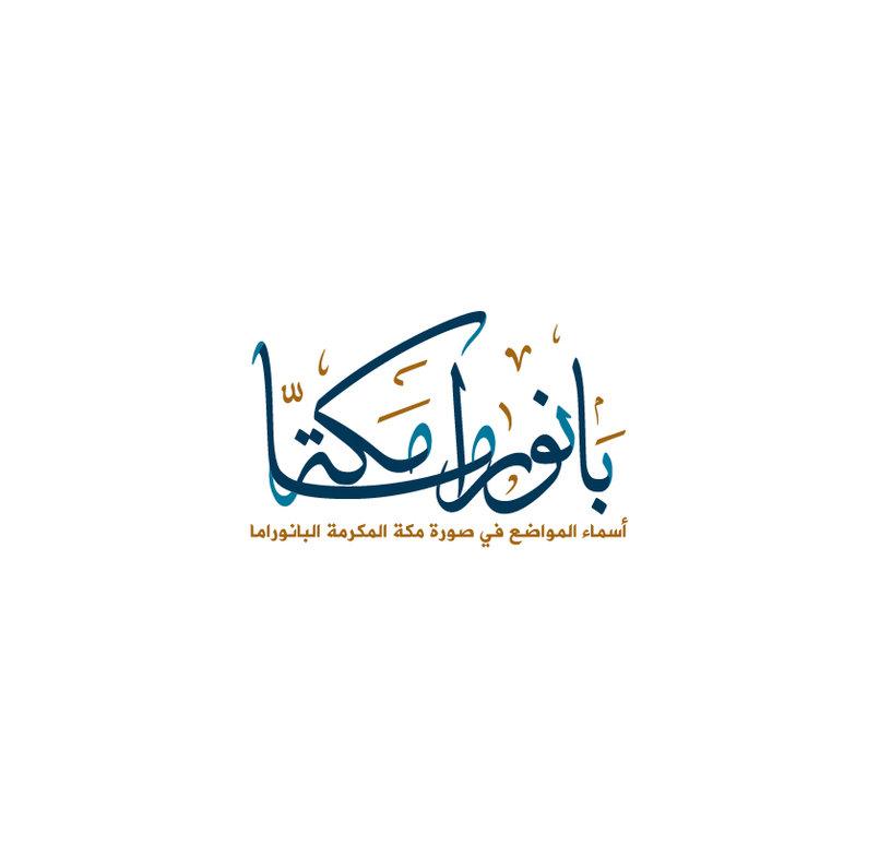 Panorama Mekkah Logo 3 Options