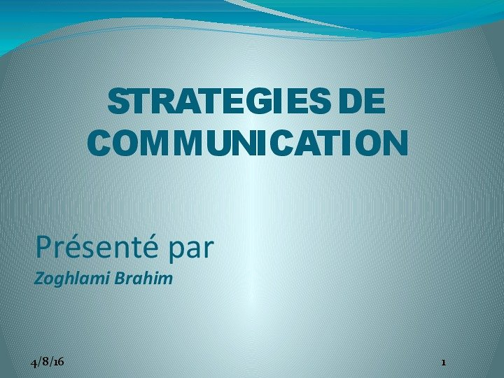 إنجاز الاستراتيجيات التّواصلية