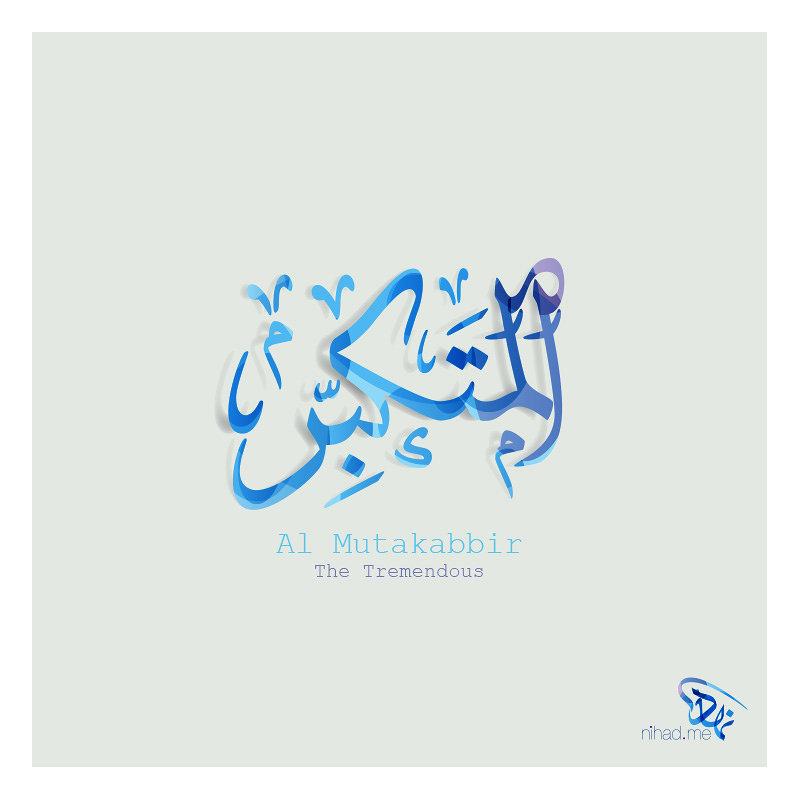 Al Mutakabbir (المتكبر) The Tremendous