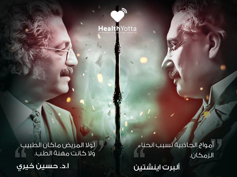 Einstine vs Dr.Hussein