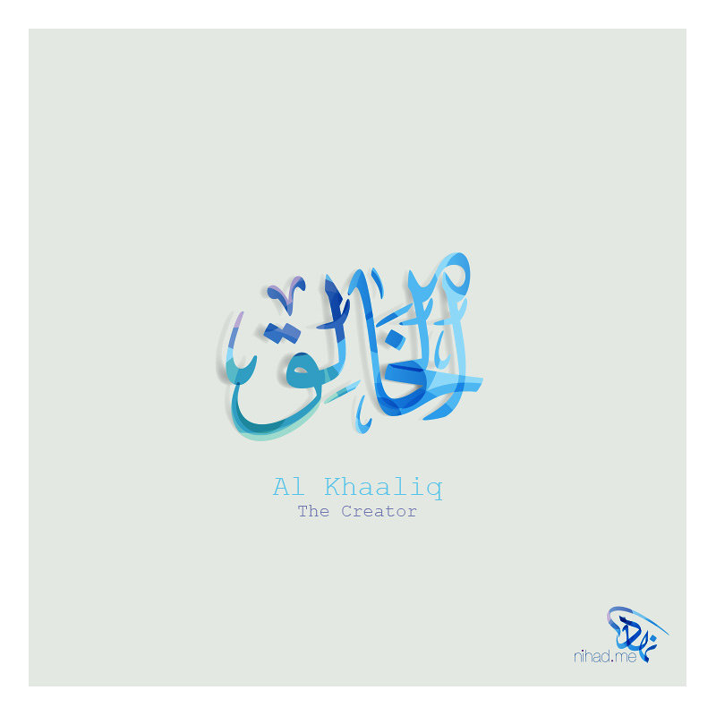 Al Khaaliq (الخالق) The Creator