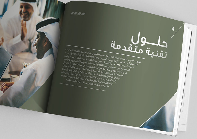 Saudi Post Annual Report