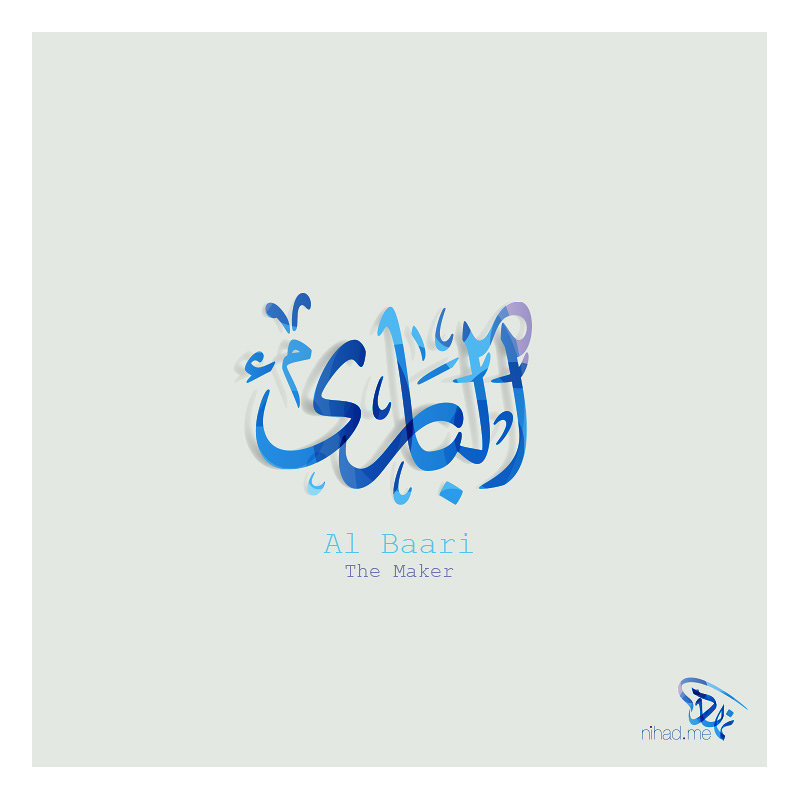 Al Baari (البارئ) The Maker