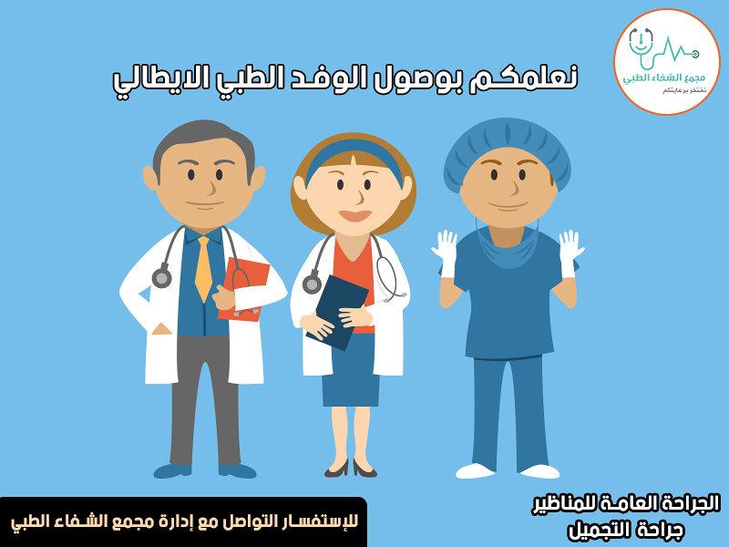تصميم لزيارات الوفود الطبية