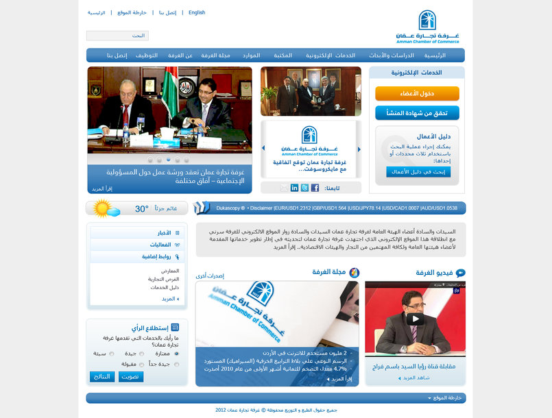 Website Amman Chamber of Commerce
