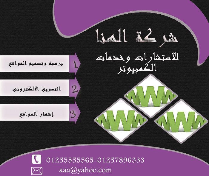 تصميم أعلانات