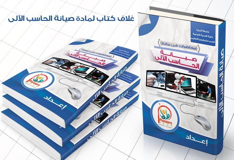 University Book for computer maintenance   كتاب جامعى لمادة صيانة الحاسب الآلى