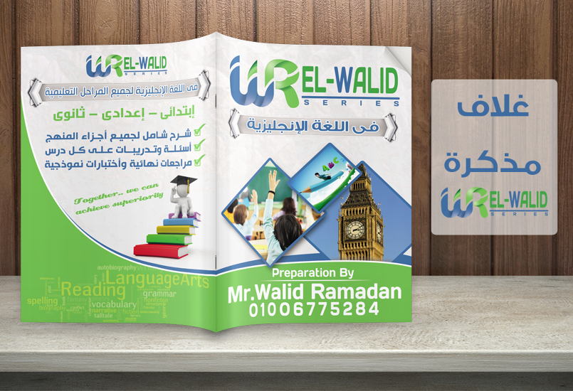 EL-Walid series for english   سلسلة الوليد فى اللغة الانجليزية