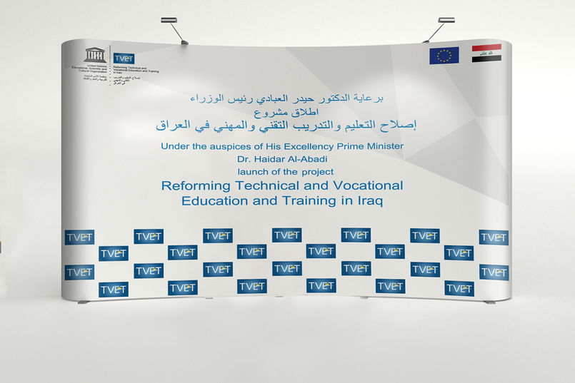 برنامج إصلاح التعليم والتدريب التقني والمهني في العراق