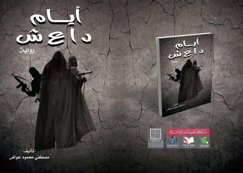 غلاف رواية أيام داعش