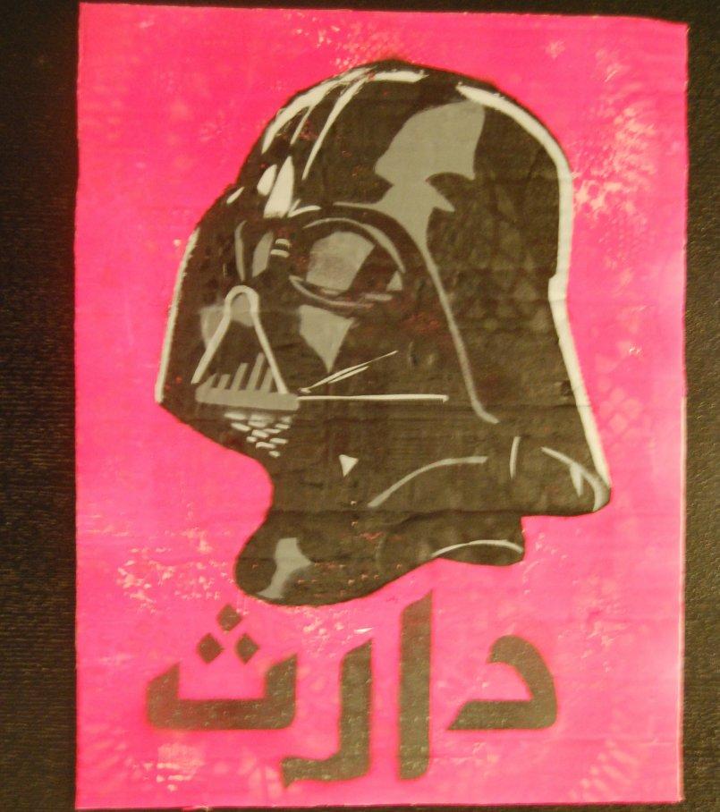 Darth in Arabic - Stencil