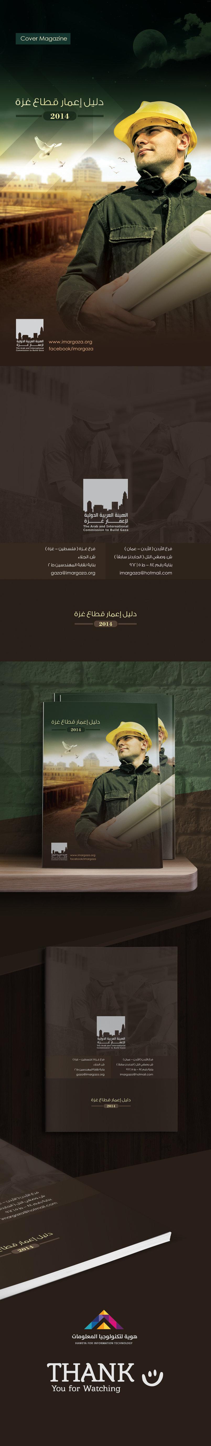 Imar Gaza Cover Magazine