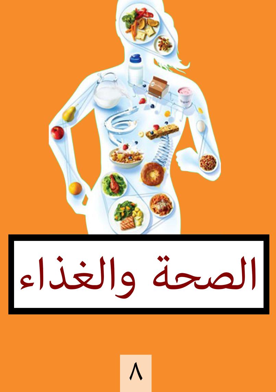 تصميم كتاب عن السرطان والتغذية