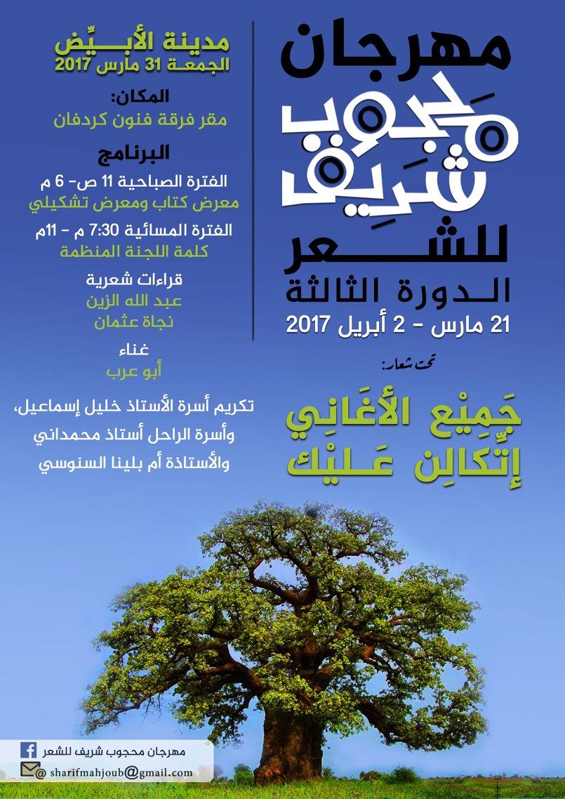 Mahjoub Sharif Festival