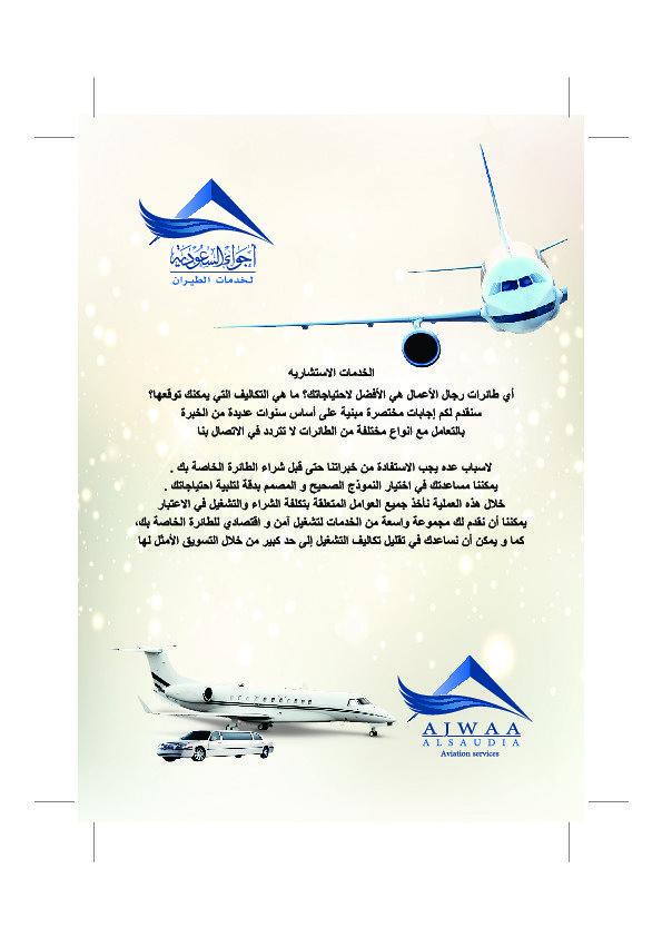 ajwa'a aviation services - اجواء السعودية لخدمة الطيران