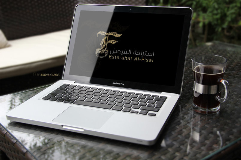 استراحة الفيصل ( شعار )
