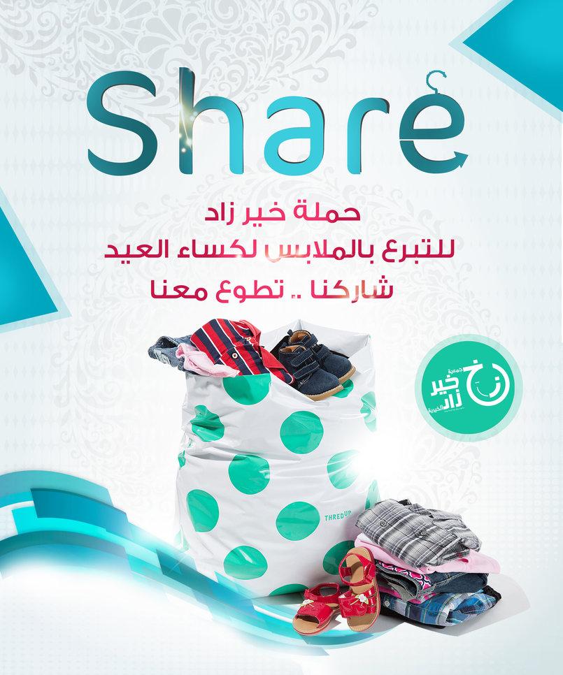 حملة share
