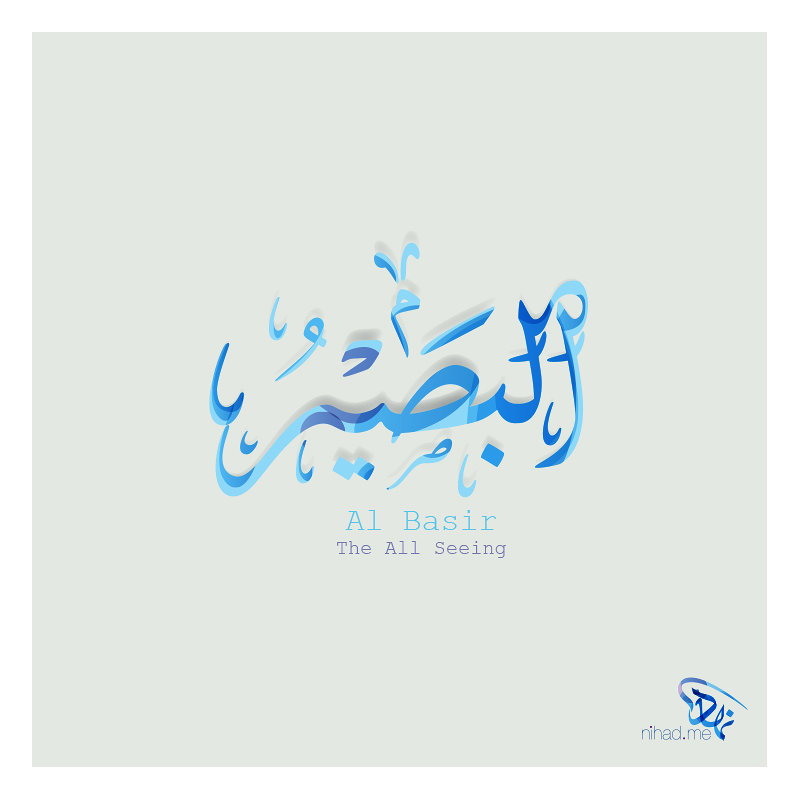 Al Basir (البصير) The All Seeing
