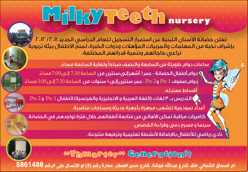 Milky teeth school